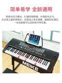 電子琴成人兒童幼師初學者入門61鋼琴鍵多功能家用專業琴88