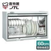 送原廠基本安裝 喜特麗 懸掛式60CM臭氧型 塑膠筷架烘碗機 白色 JT-3760Q