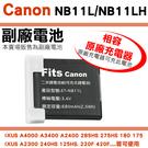 【小咖龍】 Canon NB11L NB-11L NB11LH NB-11LH 副廠電池 鋰電池 防爆電池 IXUS A4000 A3400 A2400 A2300 保固90天