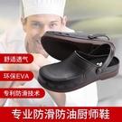 廚師鞋防滑鞋透氣防水防油耐磨男鞋后廚酒店專用工作鞋食堂廚工鞋 小山好物