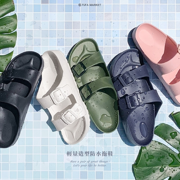 【富發牌】輕量造型防水拖鞋-黑/白/藍/藏青/粉/軍綠/桃 1SH01