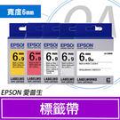 EPSON 6mm LK系列 原廠盒裝標籤帶 一般/透明/高黏性/粉彩