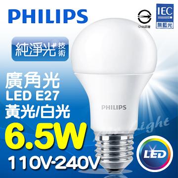 【有燈氏】PHILIPS 飛利浦 LED E27 6.5W 取代7W 球泡 燈泡【PH-LED6.5W】