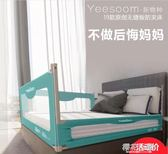 嬰兒童床護欄床圍欄寶寶防摔掉床欄桿2米1.8大床邊上擋板通用升降QM『櫻花小屋』