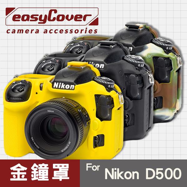 【再送蔡司紙十片】現貨 Nikon D500 金鐘罩 金鐘套 easyCover 相機保護套 黑色 黃 迷彩色 屮U7