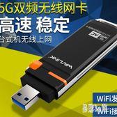 usb無線網卡臺式機電腦外置千兆5g雙頻大功率wifi網絡接收器 ys7312『易購3c館』