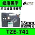 【速買通】Brother TZE-741/綠底黑字/18mmx8m 相容護貝標籤帶