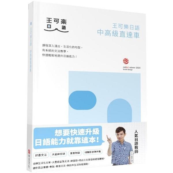王可樂日語中高級直達車:大家一起學習日文吧!詳盡文法、大量練習題、豐富附錄、視聽