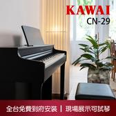 小叮噹的店 - KAWAI CN-29 CN29 河合 88鍵 數位鋼琴 電鋼琴 原廠公司貨