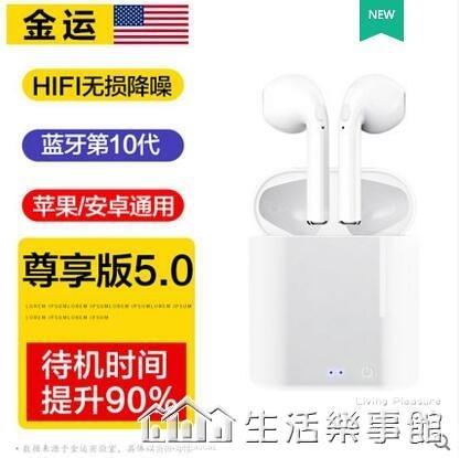 無線藍芽耳機雙耳式適用小米vivo三星oppor17華為p20蘋果7plus8超長續航待機高音質 生活樂事館