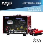 麻新電子 現貨免運 TC-1208 附發票 全自動電池充電器 6A 免運 汽車 機車 電瓶 TC 1208 RS 哈家人