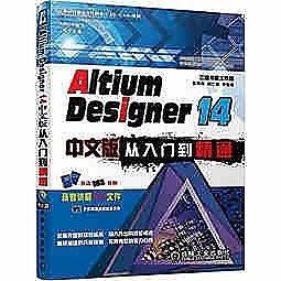 簡體書-十日到貨 R3Y【Altium Designer 14中文版從入門到精通】 9787111500438 機械工業出版社...