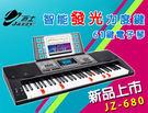 【奇歌】2017新款!魔光電子琴 61鍵...