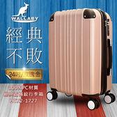 WALLABY 袋鼠牌 24吋 100% PC 撞色黑邊直條申縮層霧面行李箱 玫瑰金 HTX-1727-24