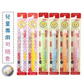 日本 STB 蒲公英360度纖柔刷毛兒童牙刷 極細刷毛牙刷 幼兒牙刷 1483
