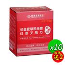 長庚生技 冬蟲夏草菌絲體精華液-紅景天複方 2.0版(6瓶)X10盒 加碼送2盒