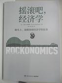 【書寶二手書T1/財經企管_J8F】搖滾吧,經濟學:披頭士、流媒體和經濟學的故事