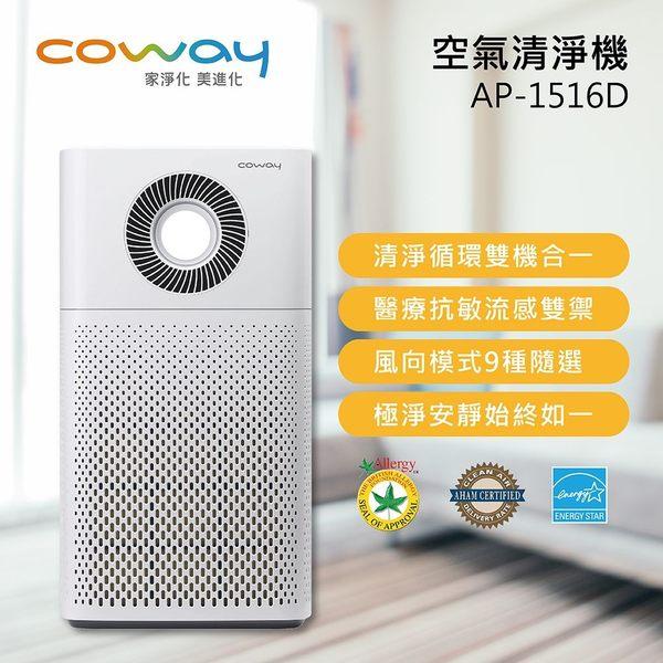 Coway格威 循環空氣清淨機