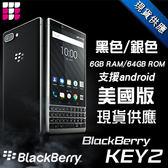 【T Phone黑莓機專賣店】BLACKBERRY KEY2黑色/銀色6GB+64GB(美國版)
