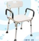 鋁製洗澡椅有背+扶手-709026...