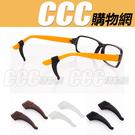眼鏡防滑套  防止眼鏡掉落 耳套 近視必...