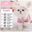 寵物服 貓咪衣服天貓貓防掉毛幼貓小貓小奶貓寵物裝四腳可 快速出貨