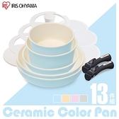 不沾鍋具 【T0153】IRIS 馬卡龍陶瓷塗層IH不沾鍋具13件組 完美主義