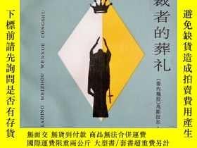 二手書博民逛書店《獨裁者葬禮》1995年二版二印罕見品佳2239 烏斯拉爾·彼特
