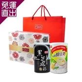康健生機 沖調養生禮盒(黑芝麻粉+純濃鮮豆奶)【免運直出】