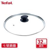 Tefal 法國特福 七號鍋蓋