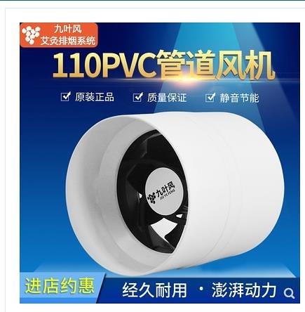 現貨 管道抽風機洗手間墻壁墻孔換氣扇廁所通風管PVC管排氣扇110V 雲朵