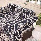 沙發巾菱形純棉歐式沙發布藝線毯雙面沙發墊四季餐桌布茶幾毯 全館免運