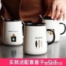 咖啡馬克杯陶瓷喝水杯子創意個性潮流辦公室簡約女帶蓋勺ins家用 【優樂美】