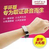 錄音手環專業高清降噪遠距學生器防隱形手環取證超長待機聲控隔墻 生活優品