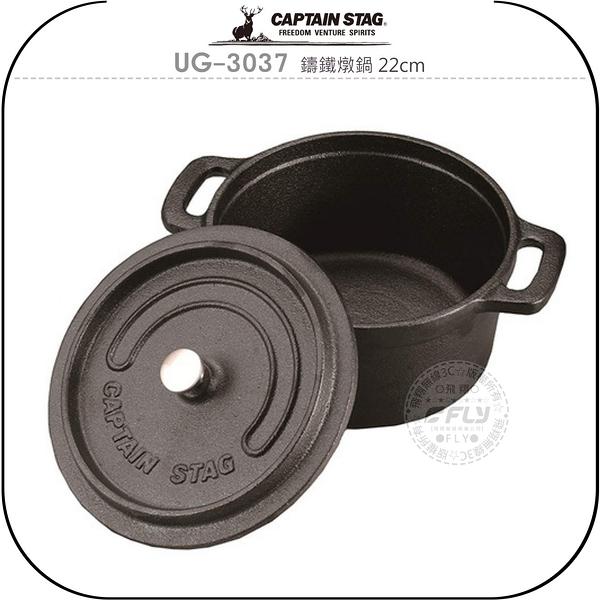 《飛翔無線3C》CAPTAIN STAG 鹿牌 UG-3037 鑄鐵燉鍋 22cm│公司貨│日本精品 戶外露營 蒸烤煎焙