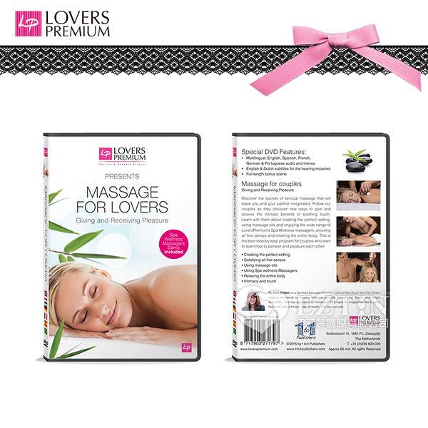 【伊莉婷】荷蘭 LoversPremium - Massage for Lovers 給親密愛人的按摩指南 DVD (含按摩油、專用按摩器指南)