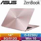 ASUS華碩 ZenBook UX430UN-0182C8250U 14吋筆記型電腦 玫瑰金
