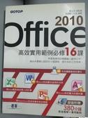【書寶二手書T8/電腦_XFS】Office 2010高效實用範例必修16課_鄧文淵