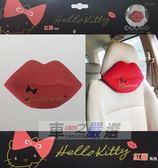 車之嚴選 cars_go 汽車用品【PKTD005R-04】Hello Kitty 紅脣系列 汽車座椅舒適頭枕 護頸枕
