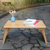 床上書桌筆記本電腦桌可折疊簡易學生宿舍寫字炕桌迷你床上小桌子WY【中元節鉅惠】