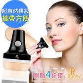 【Runve嫩芙】3D微振裸妝粉撲(ARBD-1210)(贈黃金美顏T棒)