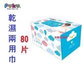 台灣製PUKU藍色企鵝乾濕兩用紙巾/80片入