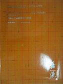 【書寶二手書T7/收藏_XCB】嘉德_中國二十世紀及當代藝術_2016/5/30