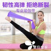 瑜伽彈力帶 健身阻力帶拉力帶力量訓練皮筋1.5米