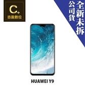 華為 HUAWEI Y9 64G 6.5吋 空機 板橋實體店面 【吉盈數位商城】