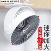 升級版可清洗夾子風扇電風扇夾式小風扇迷你床上桌面靜音充電小型電扇HM 卡布奇諾