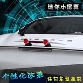 專用于汽車迷你小尾翼 通用粘貼免打孔烤漆飛機小尾翼 萬客城