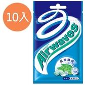 Airwaves 超涼薄荷 無糖口香糖 28g (10包)/盒