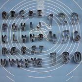 不銹鋼 9個數字 26個英文字母形 餅干模套裝 蔬菜切模 烘焙模具 生日禮物