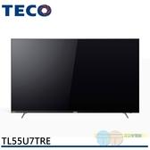 限區配送+基本安裝TECO 東元 55吋 4K HDR連網液晶顯示器附視訊盒 TL55U7TRE